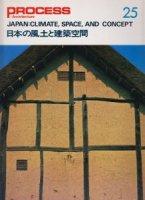 日本の風土と建築空間 PROCESS Architecture 25