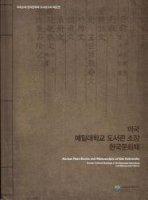 Korean Rare Books and Manuscripts at Yale University