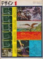 デザイン no.129 1970年1月 ウィンドウ・ファイブ