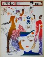 デザイン no.2 1978年1月号 特集 山名文夫