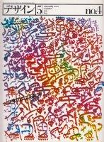 デザイン no.4 1978年5月号 特集 文字のコズモロジィ