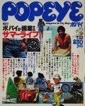 POPEYE ポパイ No.10 1977年7月10日号 THE SUMMER BOY