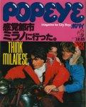 POPEYE ポパイ No.21 1977年12月25日号 感覚都市ミラノに行った。