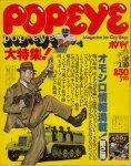 POPEYE ポパイ No.22 1978年1月10日号 POP★EYE大特集