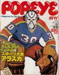 POPEYE ポパイ No.24 1978年2月10日号 スポーツ大地アラスカ