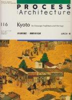 京の都市意匠 景観形成の伝統 PROCESS Architecture 116