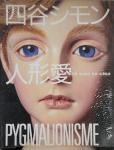 四谷シモン 人形愛