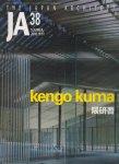 JA38 kengo kuma 隈研吾