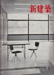 <img class='new_mark_img1' src='https://img.shop-pro.jp/img/new/icons50.gif' style='border:none;display:inline;margin:0px;padding:0px;width:auto;' />新建築 第30巻第1号 1955年1月号