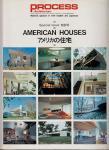 アメリカの住宅 PROCESS ARCHITECTURE 特別号