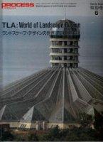 ランドスケープ・デザインの世界:TLAの20年 PROCESS ARCHITECTURE特別号6