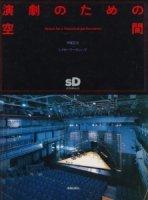 演劇のための空間 SD別冊24