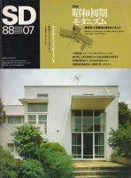 SD8807 昭和初期モダニズム