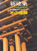 木の空間 新木造建築のデザインとディテール 新建築臨時増刊