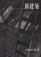 新建築 第32巻第6号 1957年6月号 中村勘三郎邸 吉田五十八
