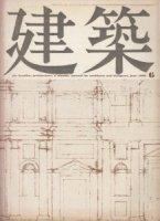 建築 1969年6月号 No.105 鈴木美治その作品65-69