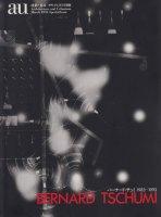 バーナード・チュミ 1983-1993 BERNARD TSCHUMI a+u 別冊