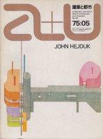 a+u 1975年5月号 ジョン・ヘイダック