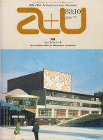 a+u 1988年10月号 レム・コールハース