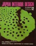 インテリア JAPAN INTERIOR DESIGN no.141 1970年12月 空間構成としてのテキスタイル