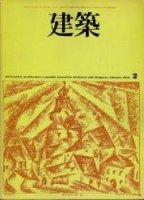 建築 1973年2月号 No.149 未完の建築�  北京城計画に顕れた中国中古哲学思潮