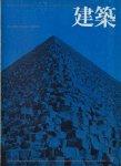 建築 1971年7月号 No.130 見えない領域から見える領域へ:吉阪研究室