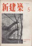 新建築 第26巻第5号 1951年5月号