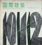 国際建築 第24巻11号 1957年11月