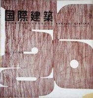 国際建築 第23巻9号 1956年9月