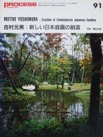 吉村元男 新しい日本庭園の創造 PROCESS ARCHITECTURE91