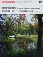 吉村元男 新しい日本庭園の創造 PROCESS Architecture 91