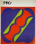 季刊デザイン 第5号 1974年春 装幀論/木村恒久の仕事