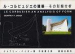 ル・コルビュジエの建築 その形態分析