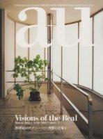Visions of the Real: 20世紀のモダン・ハウス: 理想の実現 I a+u臨時増刊