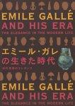 エミール・ガレの生きた時代 近代生活のエレガンス