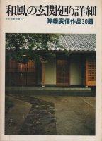 和風の玄関廻り詳細 降幡廣信作品30題 住宅建築別冊2