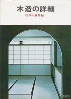 木造の詳細 3 住宅設計編 白井晟一設計 呉羽の舎