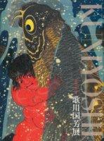歌川国芳展 没後150年