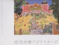 近代の東アジアイメージ 日本近代美術はどうアジアを描いてきたか