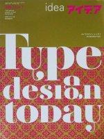 idea アイデア 305 2004年7月号 タイプデザイン・トゥデイ
