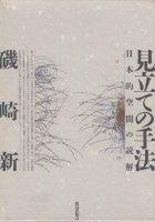 見立ての手法 日本的空間の読解