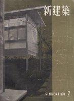 新建築 第32巻第2号 1957年2月号