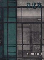 新建築 第32巻第8号 1957年8月号 読売会館=そごう百貨店 村野・森建築設計事務所