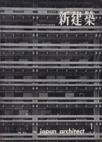 新建築 第34巻第1号 1959年1月号 原敬記念館 谷口吉郎