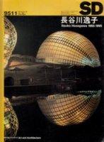 SD9511 長谷川逸子 1985-1995