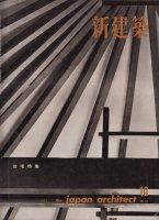 新建築 第37巻第10号 1962年10月号 住宅特集