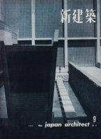 新建築 第37巻第9号 1962年9月号 八代市厚生会館 芦原義信