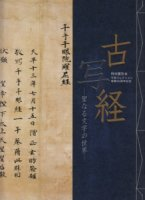 古写経 聖なる文字の世界