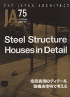 JA75 空間表現のディテール 鋼構造住宅で考える Steel Structure Houses in Detail