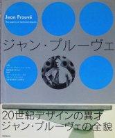 ジャン・プルーヴェ Jean Prouvé: The Poetics of the Technical Object